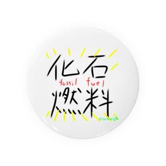 化石燃料グッズ Badges