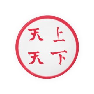 天上天下 red  Badges