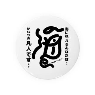象形風文字あ~と【海とmarine】 缶バッジ