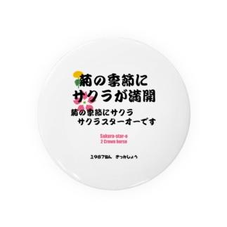 馬イラスト011 【名実況】1978年菊花賞 黒 Badges