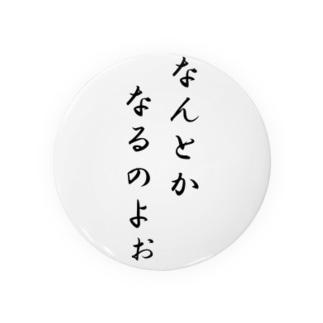なんとかなるのよぉ Badges