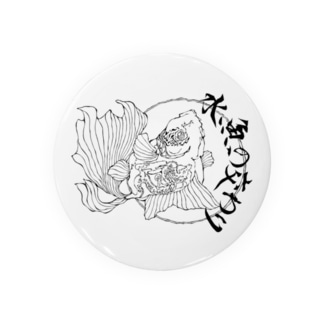 水魚の交わり Badges