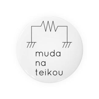 無駄な抵抗2 Badges
