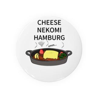 チーズ寝込みハンバーグ Badges
