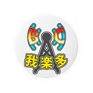 我楽多ロゴ缶バッジ Badges