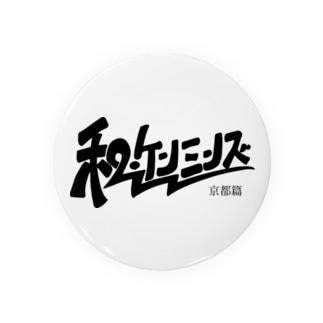 和・ケンミンズ 京都篇 Badges