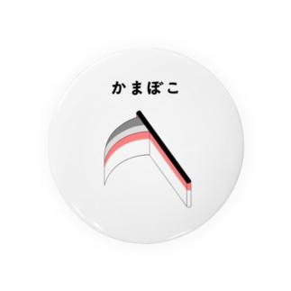 かまぼこ Badges
