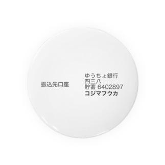 小島ふかせの口座 Badges