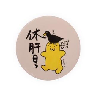 きゅうかんひ Badges