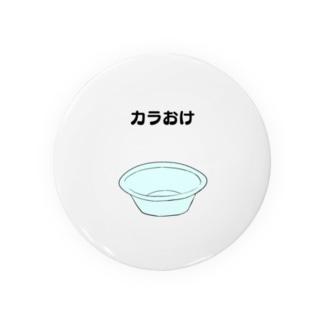 カラおけ Badges
