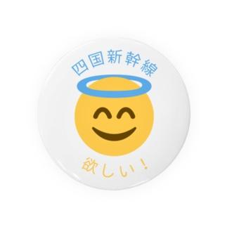四国新幹線欲しい! Badges