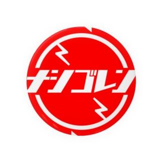 ナシゴレン1 Badges