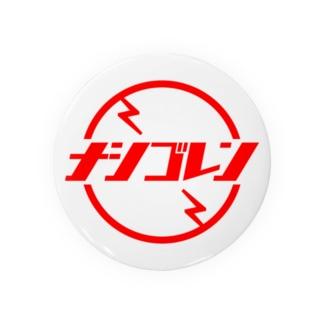 ナシゴレン2 Badges