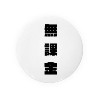 ☆1 Badges