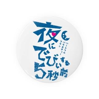 夜でびぃ Badges