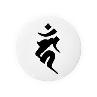 〔酉(とり)年〕の守護梵字【カーン】 Badges
