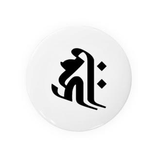 〔子(ねずみ)年〕〔戌(いぬ)年〕〔亥(いのしし)年〕の守護梵字【キリーク】 Badges