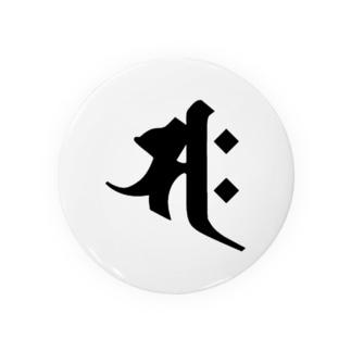 〔午(うま)年〕の守護梵字【サク】 Badges