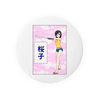 桜子ちゃん Badges