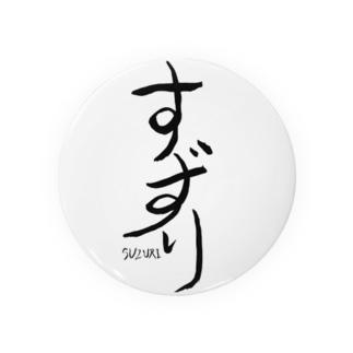 すずり(SUZURI) 缶バッジ
