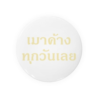 タイ語:毎日ずっと二日酔い Badges