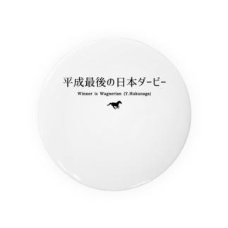 文字ネタ032 平成最後の日本ダービー 黒 Badges