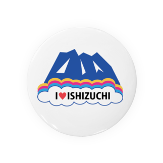 マリコ(3est)のI❤︎ISHIZUCHI Badges