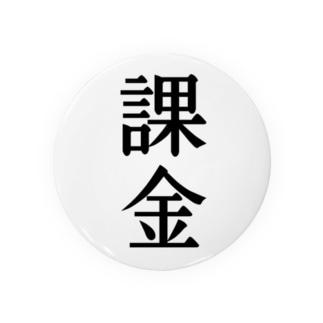 漢字「課金」 Badges