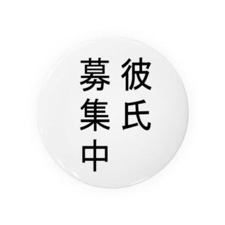 彼氏募集中 Badges