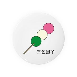 三色団子 Badges