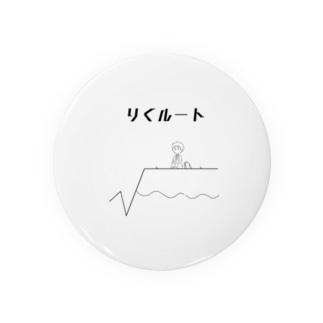 りくルート(モノクロ) 缶バッジ