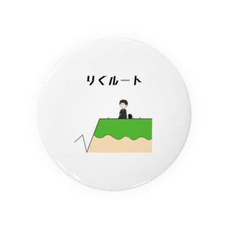 りくルート(カラー) Badges