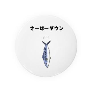 さーばーダウン(カラー) Badges