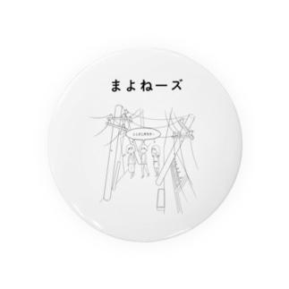 まよねーズ(モノクロ) Badges