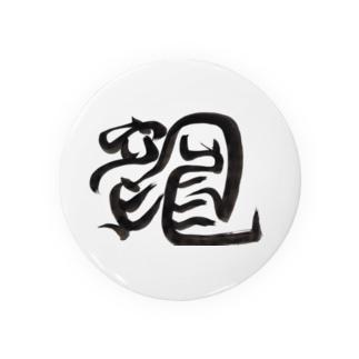 尾を内包した龍(黒) Badges