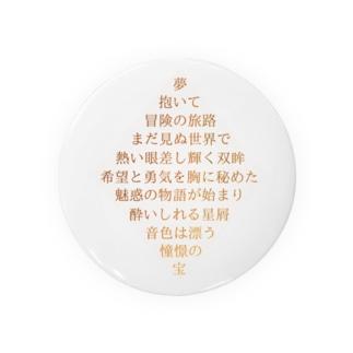 ダイヤの変形詩 Badges