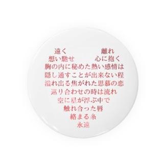 ハートの変形詩 Badges
