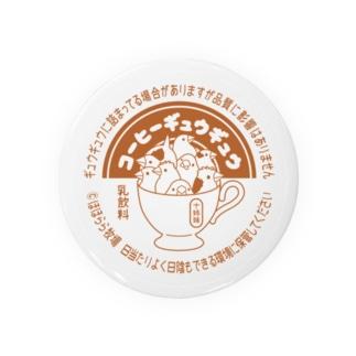 《ジュウシマツ》コーヒーギュウギュウ Badges