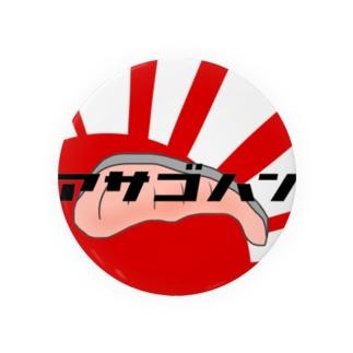 アサゴハン太陽編 Badges