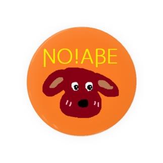 NO!ABEワンチャン Badges