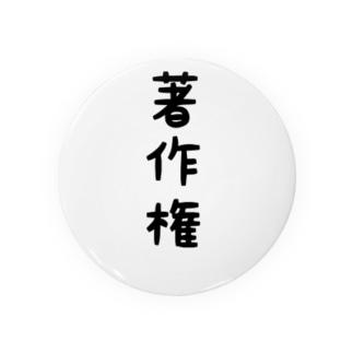 著作権 Badges