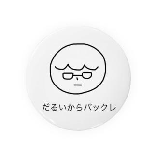 地味な男の子 Badges