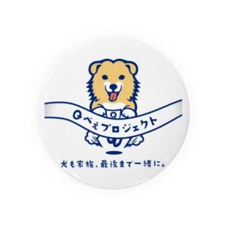 Qべぇプロジェクト Badges