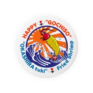 懐かしの海を満喫する生きのいいエビフライ Badges
