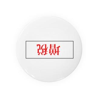 増税きびしー Badges