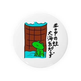 井の中の蛙グッズ Badges