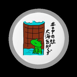 ゆた屋の井の中の蛙グッズ 缶バッジ