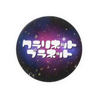 クラプラ(横) Badges