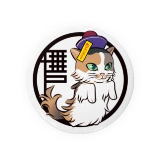 キョンシー猫_tuoba Badges