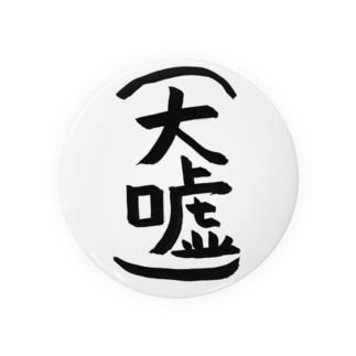 (大嘘) Badges